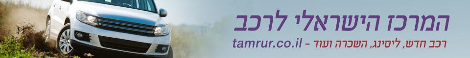 תמרור – המרכז הישראלי לרכב